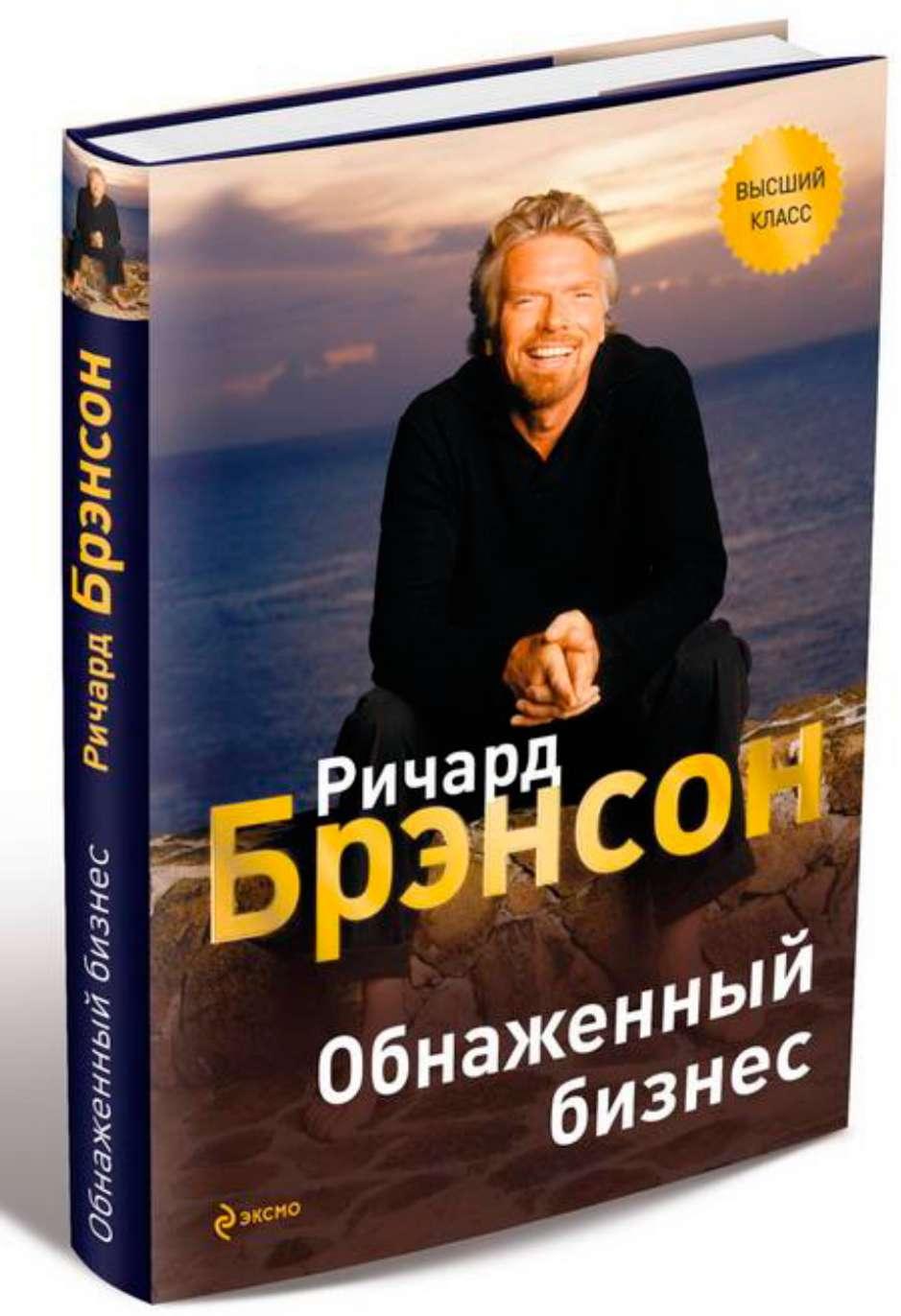 Ричард бренсон обнаженный бизнес скачать книгу